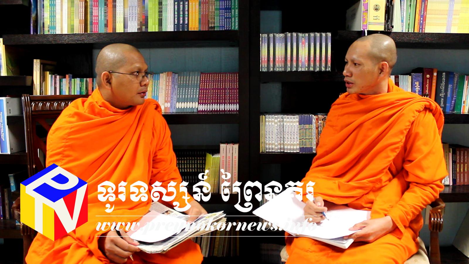 Đại đức Sơn Yoeng Ratana chủ tịch Ủy Ban Thông Tin Liên Minh Khmer Kampuchea Krom (KKFID), Giám Đốc Đài Tiếng Nói Kampuchea Krom (VOKK) và Báo Prey Nokor (Prey Nokor News) và Đại đức Trần Thạch Dũng cựu giảng sư thuộc Học Viện Phật Giáo Theravada Khmer tại tỉnh Prek Reusey (Cần Thơ) trên Kênh Prey Nokor ngày 10 tháng 3 năm 2016.